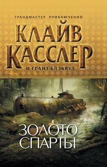 Касслер К., Блэквуд Г. - Золото Спарты обложка книги