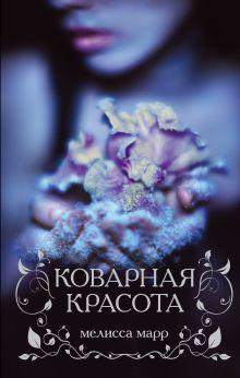 Марр М. - Коварная красота обложка книги