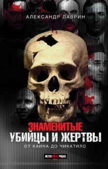 Лаврин А.П. - Знаменитые убийцы и жертвы обложка книги