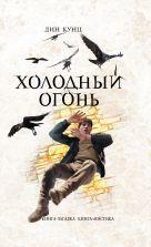Кунц Д. - Холодный огонь' обложка книги