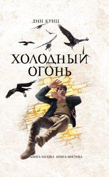 Холодный огонь обложка книги