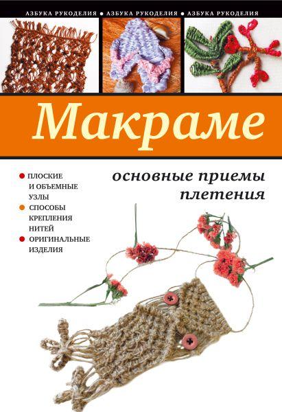 Макраме: основные приемы плетения