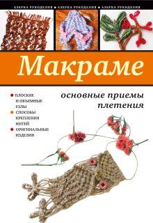 Ращупкина С.Ю. - Макраме: основные приемы плетения обложка книги