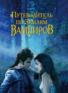 Путеводитель по землям вампиров обложка книги