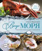 Маркович С. - Вкус моря' обложка книги