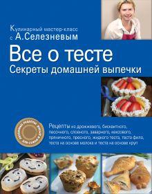 Все о тесте. Секреты домашней выпечки обложка книги
