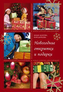 Шахова М., Даркова Ю. - Новогодние открытки и подарки обложка книги