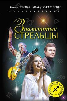 Глоба П., Раззаков Ф. - Знаменитые СТРЕЛЬЦЫ обложка книги