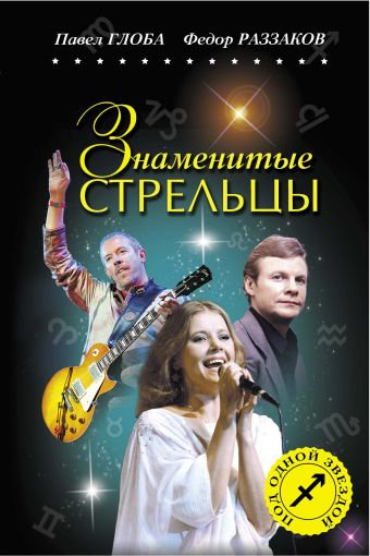 Знаменитые СТРЕЛЬЦЫ Глоба П., Раззаков Ф.