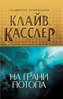 Касслер К. - На грани потопа обложка книги