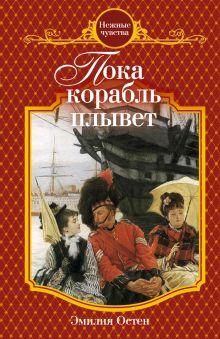 Пока корабль плывет: роман обложка книги