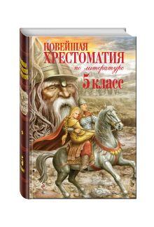 - Новейшая хрестоматия по литературе. 5 класс. 3-е изд., испр. и доп. обложка книги
