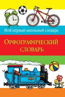 Курганова Н., сост. - Орфографический словарь обложка книги