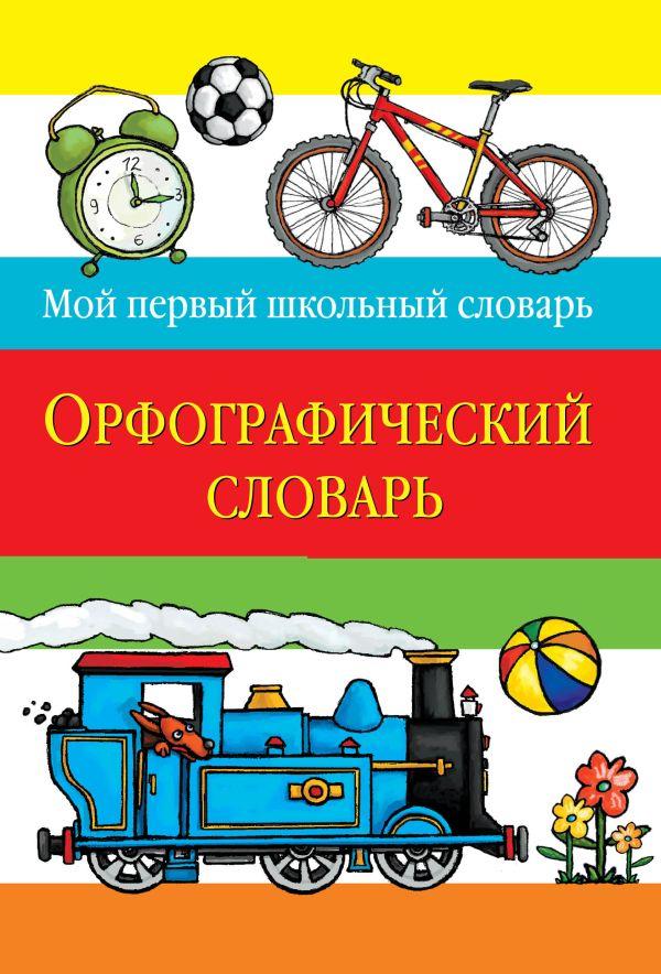 Орфографический словарь Курганова Н., сост.