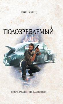 Подозреваемый обложка книги