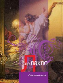 Обложка Опасные связи: роман Лакло Ш. де