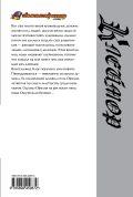 Клеймор. Книга 7. Способность сражаться