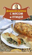 Селезнев А. - Домашняя выпечка с мясом и птицей' обложка книги