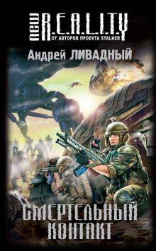 Ливадный А.Л. - Смертельный контакт обложка книги