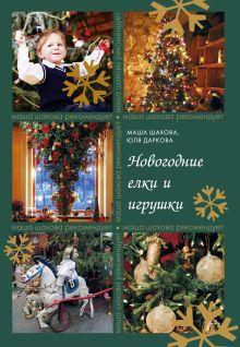 Шахова М., Даркова Ю. - Новогодние елки и игрушки обложка книги