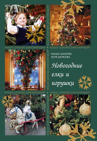 Новогодние елки и игрушки Шахова М., Даркова Ю.