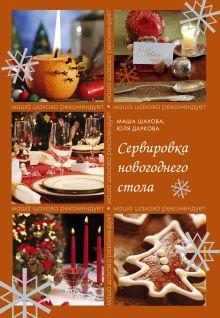 Шахова М., Даркова Ю. - Сервировка новогоднего стола обложка книги
