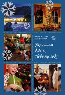 Шахова М., Даркова Ю. - Украшаем дом к Новому году обложка книги