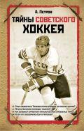 Тайны советского хоккея