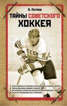 Петров А. - Тайны советского хоккея' обложка книги