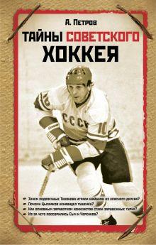 Тайны советского хоккея обложка книги
