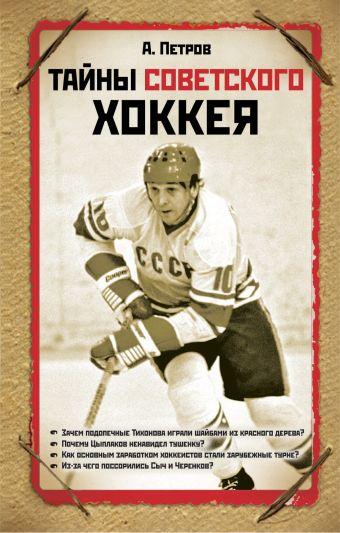 Тайны советского хоккея Петров А.