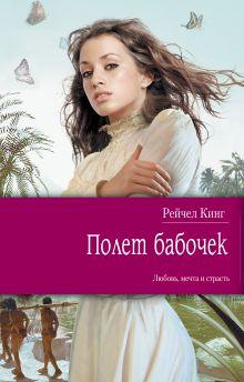 Кинг Р. - Полет бабочек обложка книги