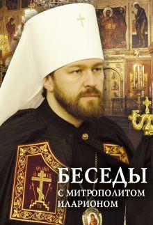 Иларион (Алфеев), митрополит - Беседы с митрополитом Иларионом обложка книги