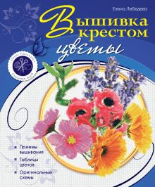 Лебедева Е. - Вышивка крестом: цветы обложка книги