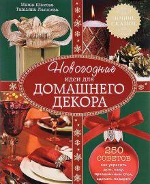Шахова М., Лаптева Т. - Новогодние идеи для домашнего декора обложка книги