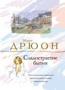 Сладострастие бытия обложка книги