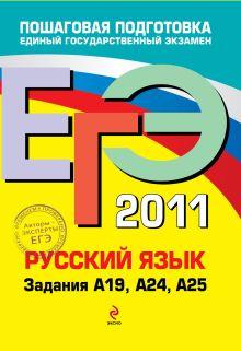 Бисеров А.Ю., Маслова И.Б. - ЕГЭ - 2011. Русский язык: задания А19, А24, А25 обложка книги
