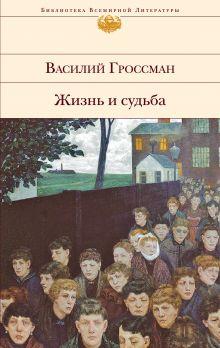 Жизнь и судьба обложка книги