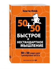 Филлипс Ч. - Быстрое и нестандартное мышление: 50+50 задач для тренировки навыков успешного человека обложка книги