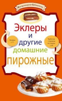 - Эклеры и другие домашние пирожные обложка книги