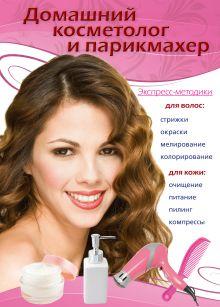 - Домашний косметолог и парикмахер. (нов.оф.) обложка книги
