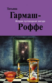 Обложка Вторая путеводная звезда: роман Гармаш-Роффе Т.В.