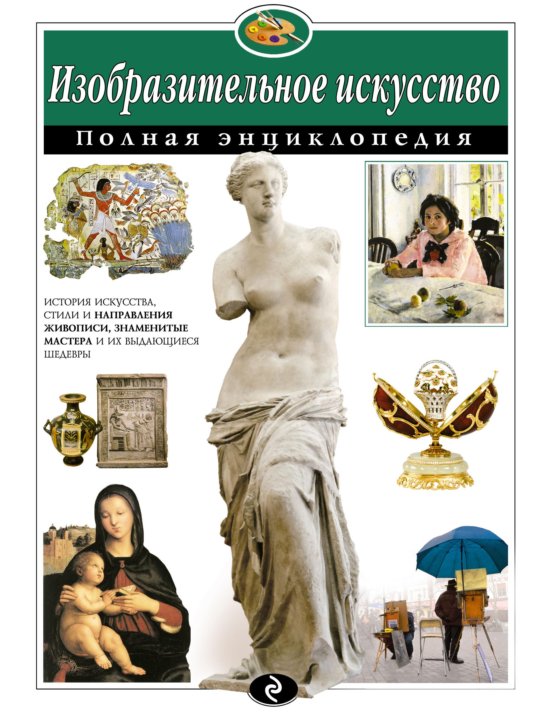 Изобразительное искусство. Полная энциклопедия (мел.)