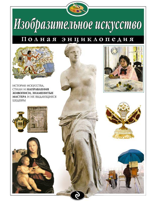 Изобразительное искусство. Полная энциклопедия (мел.) Амфилохиева Е.В.
