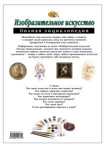 Обложка сзади Изобразительное искусство. Полная энциклопедия (мел.) Е.В. Амфилохиева