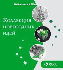 Воронова О.В. - Коллекция новогодних идей. (BTL) обложка книги