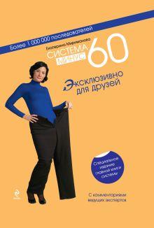 Мириманова Е.В. - Система минус 60. Эксклюзивно для друзей: специальное издание главной книги системы обложка книги