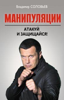 Обложка Манипуляции: Атакуй и защищайся Соловьев В.Р.