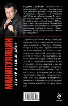 Обложка сзади Манипуляции: Атакуй и защищайся Соловьев В.Р.