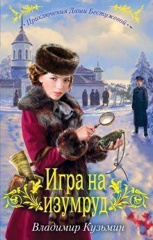 Кузьмин В. - Игра на изумруд: повесть обложка книги